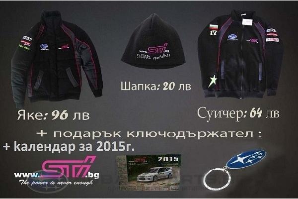 Промоционален пакет - Яке, pолар и шапка STi.bg